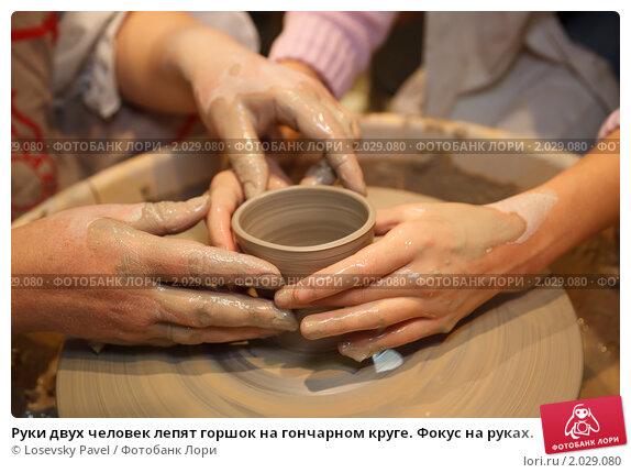 Купить «Руки двух человек лепят горшок на гончарном круге. Фокус на руках.», фото № 2029080, снято 10 декабря 2009 г. (c) Losevsky Pavel / Фотобанк Лори