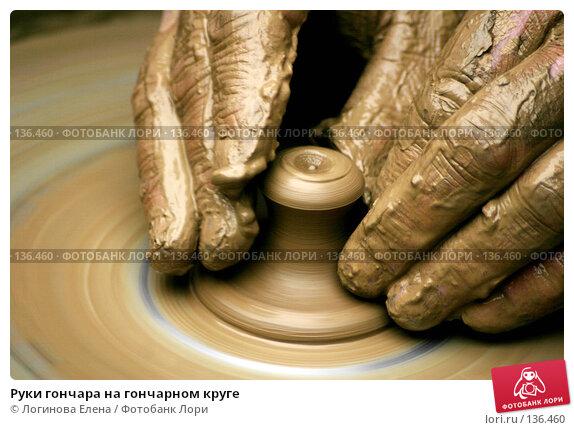 Руки гончара на гончарном круге, фото № 136460, снято 27 мая 2006 г. (c) Логинова Елена / Фотобанк Лори