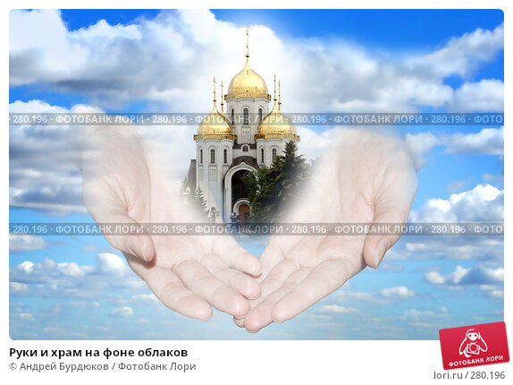 Руки и храм на фоне облаков, фото № 280196, снято 16 сентября 2006 г. (c) Андрей Бурдюков / Фотобанк Лори