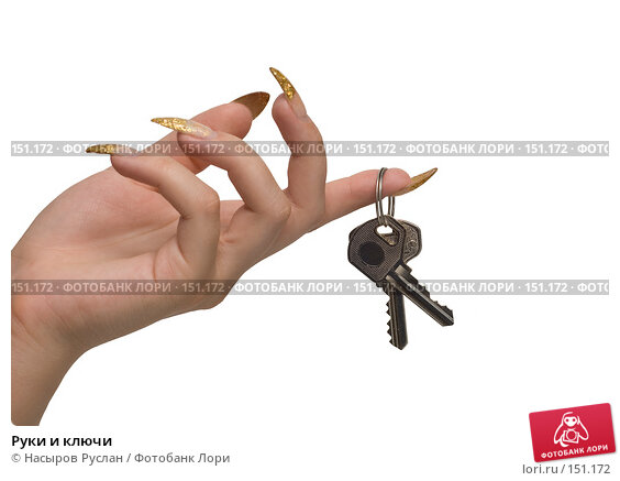 Руки и ключи, фото № 151172, снято 2 декабря 2007 г. (c) Насыров Руслан / Фотобанк Лори