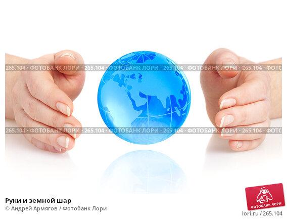 Руки и земной шар, фото № 265104, снято 15 января 2008 г. (c) Андрей Армягов / Фотобанк Лори