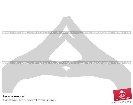 Руки и жесты, иллюстрация № 179028 (c) Анатолий Теребенин / Фотобанк Лори