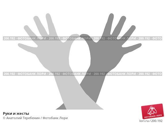 Руки и жесты, иллюстрация № 200192 (c) Анатолий Теребенин / Фотобанк Лори