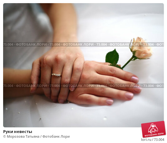 Руки невесты, фото № 73004, снято 21 апреля 2007 г. (c) Морозова Татьяна / Фотобанк Лори