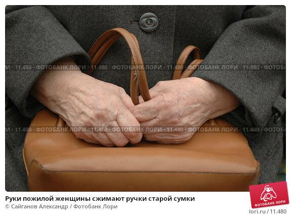 Купить «Руки пожилой женщины сжимают ручки старой сумки», фото № 11480, снято 22 октября 2006 г. (c) Сайганов Александр / Фотобанк Лори