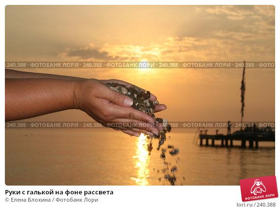 Руки с галькой на фоне рассвета, фото № 240388, снято 14 августа 2007 г. (c) Елена Блохина / Фотобанк Лори