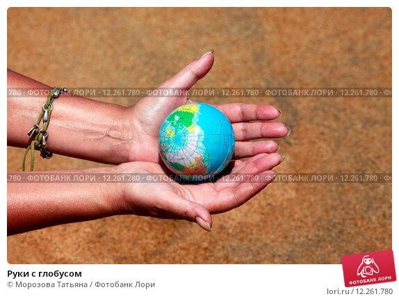 Купить «Руки с глобусом», фото № 12261780, снято 10 апреля 2011 г. (c) Морозова Татьяна / Фотобанк Лори