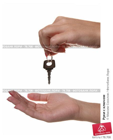 Руки с ключом, фото № 78708, снято 30 июля 2007 г. (c) Максим Соколов / Фотобанк Лори