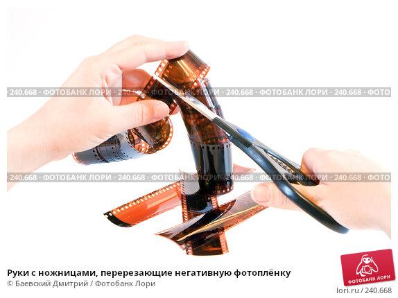Руки с ножницами, перерезающие негативную фотоплёнку, фото № 240668, снято 31 марта 2008 г. (c) Баевский Дмитрий / Фотобанк Лори