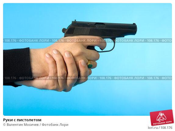Руки с пистолетом, фото № 108176, снято 9 сентября 2007 г. (c) Валентин Мосичев / Фотобанк Лори
