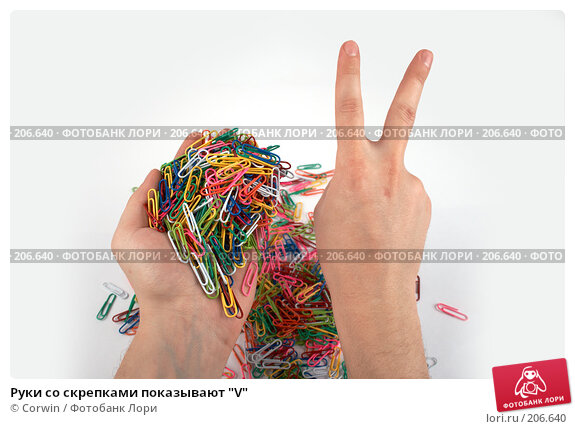 """Руки со скрепками показывают """"V"""", фото № 206640, снято 17 февраля 2008 г. (c) Corwin / Фотобанк Лори"""