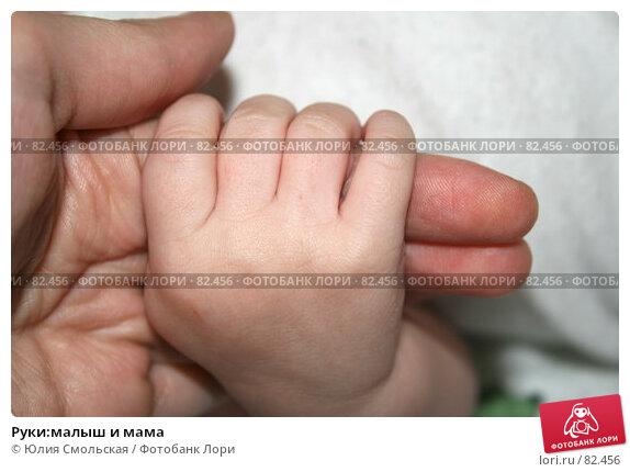 Купить «Руки:малыш и мама», фото № 82456, снято 18 июля 2007 г. (c) Юлия Смольская / Фотобанк Лори