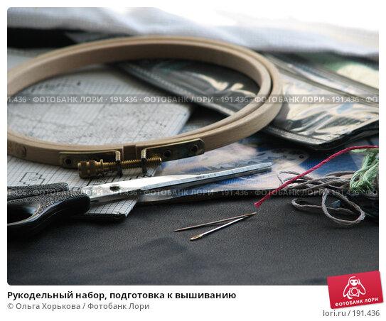 Рукодельный набор, подготовка к вышиванию, фото № 191436, снято 23 мая 2007 г. (c) Ольга Хорькова / Фотобанк Лори