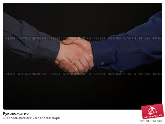 Рукопожатие, фото № 181564, снято 25 декабря 2006 г. (c) Коваль Василий / Фотобанк Лори