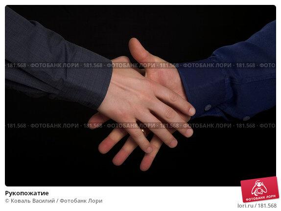 Рукопожатие, фото № 181568, снято 25 декабря 2006 г. (c) Коваль Василий / Фотобанк Лори