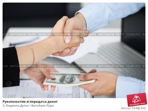 Купить «Рукопожатие и передача денег», фото № 13042512, снято 14 августа 2015 г. (c) Людмила Дутко / Фотобанк Лори