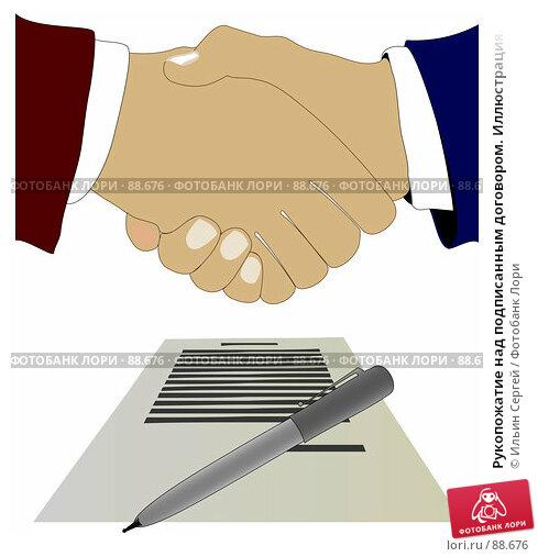 Рукопожатие над подписанным договором. Иллюстрация., иллюстрация № 88676 (c) Ильин Сергей / Фотобанк Лори