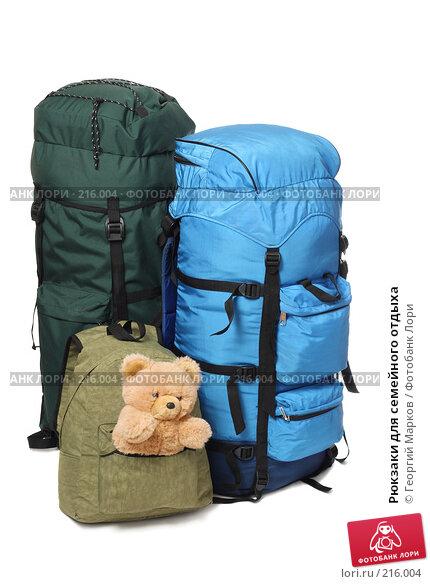 Рюкзаки для семейного отдыха, фото № 216004, снято 31 августа 2007 г. (c) Георгий Марков / Фотобанк Лори