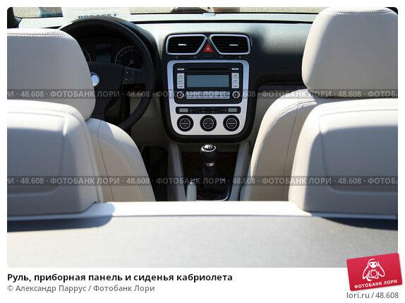 Руль, приборная панель и сиденья кабриолета, фото № 48608, снято 9 сентября 2006 г. (c) Александр Паррус / Фотобанк Лори