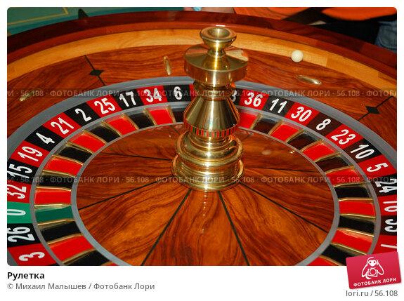 Рулетка, фото № 56108, снято 21 апреля 2007 г. (c) Михаил Малышев / Фотобанк Лори