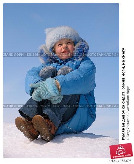 Румяная девочка сидит, обняв ноги, на снегу, фото № 138696, снято 8 апреля 2006 г. (c) Serg Zastavkin / Фотобанк Лори