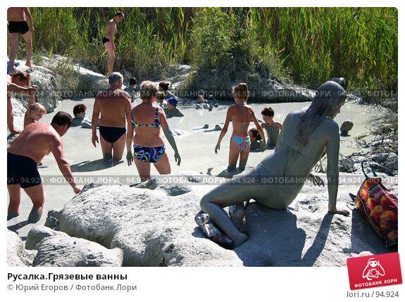 Русалка.Грязевые ванны, фото № 94924, снято 29 июля 2004 г. (c) Юрий Егоров / Фотобанк Лори