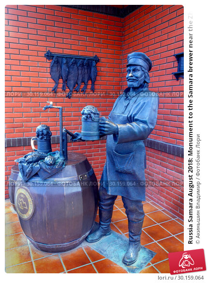 Купить «Russia Samara August 2018: Monument to the Samara brewer near the Zhiguli brewery in Samara.», фото № 30159064, снято 25 августа 2018 г. (c) Акиньшин Владимир / Фотобанк Лори