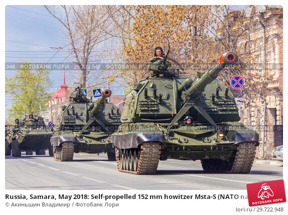 Купить «Russia, Samara, May 2018: Self-propelled 152 mm howitzer Msta-S (NATO name - farm M1990) on the city street.», фото № 29722948, снято 5 мая 2018 г. (c) Акиньшин Владимир / Фотобанк Лори