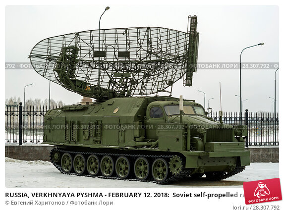 "Купить «RUSSIA, VERKHNYAYA PYSHMA - FEBRUARY 12. 2018:  Soviet self-propelled radar station  P-40 ""Armour"" or 1S12 in museum of military equipment», фото № 28307792, снято 11 февраля 2018 г. (c) Евгений Харитонов / Фотобанк Лори"