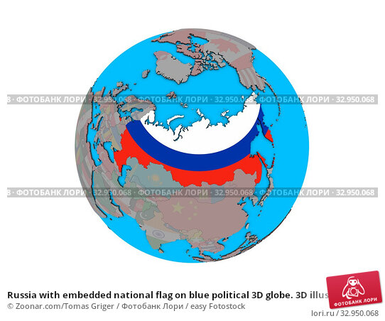 Russia with embedded national flag on blue political 3D globe. 3D illustration isolated on white background. Стоковое фото, фотограф Zoonar.com/Tomas Griger / easy Fotostock / Фотобанк Лори