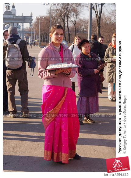 Русская девушка - кришнаитка со сладостями в руках, фото № 254612, снято 29 марта 2008 г. (c) Sergey Toronto / Фотобанк Лори
