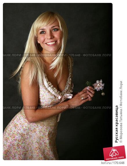Русская красавица, фото № 170648, снято 7 июня 2007 г. (c) Морозова Татьяна / Фотобанк Лори