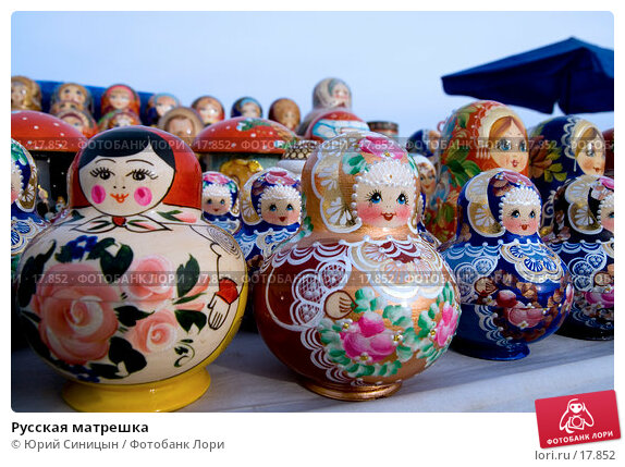 Купить «Русская матрешка», фото № 17852, снято 28 января 2007 г. (c) Юрий Синицын / Фотобанк Лори
