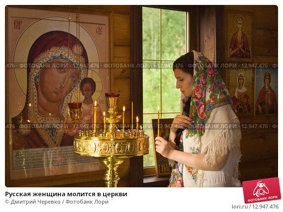 Купить «Русская женщина молится в церкви», фото № 12947476, снято 22 июля 2015 г. (c) Дмитрий Черевко / Фотобанк Лори