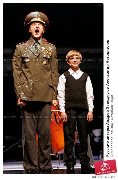 Русские актеры Андрей Заводчук и Александр Негодяйлов, фото № 322344, снято 5 июня 2006 г. (c) Морозова Татьяна / Фотобанк Лори