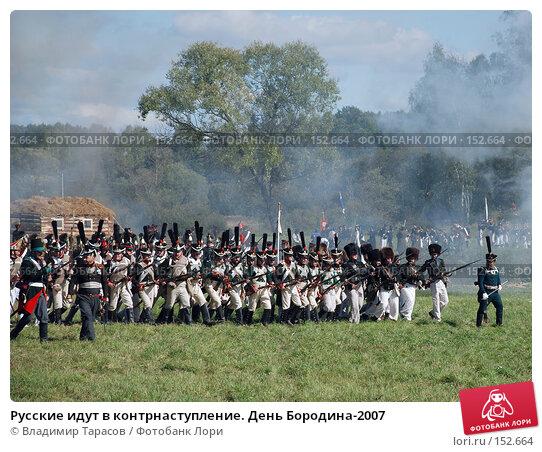 Русские идут в контрнаступление. День Бородина-2007, фото № 152664, снято 2 сентября 2007 г. (c) Владимир Тарасов / Фотобанк Лори