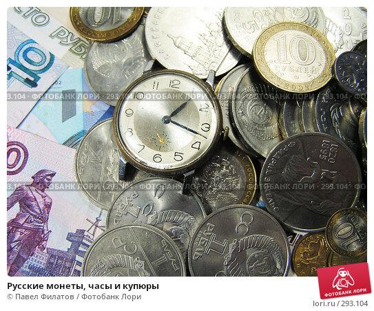 Русские монеты, часы и купюры, фото № 293104, снято 18 мая 2008 г. (c) Павел Филатов / Фотобанк Лори