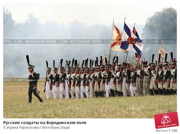 Русские солдаты на Бородинском поле, эксклюзивное фото № 1140, снято 4 сентября 2005 г. (c) Ирина Терентьева / Фотобанк Лори