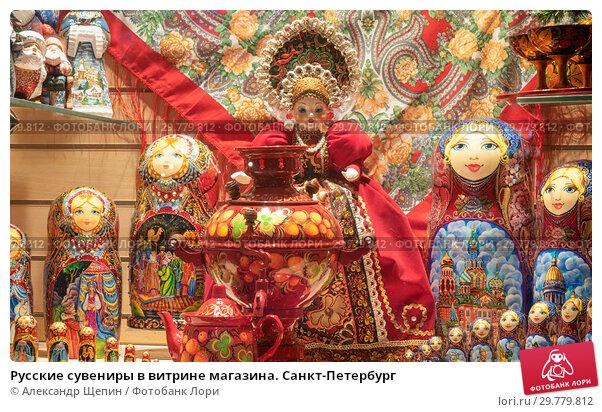 Купить «Русские сувениры в витрине магазина. Санкт-Петербург», эксклюзивное фото № 29779812, снято 8 января 2019 г. (c) Александр Щепин / Фотобанк Лори