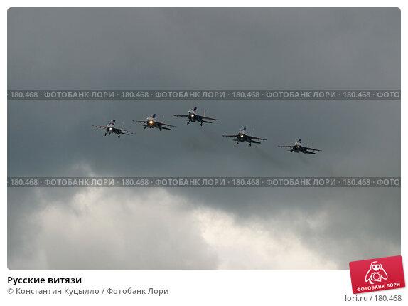 Русские витязи, фото № 180468, снято 15 августа 2004 г. (c) Константин Куцылло / Фотобанк Лори