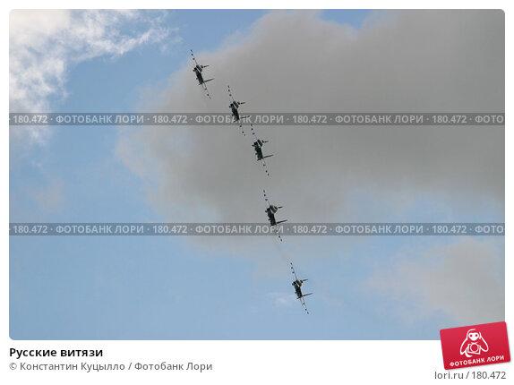 Русские витязи, фото № 180472, снято 15 августа 2004 г. (c) Константин Куцылло / Фотобанк Лори
