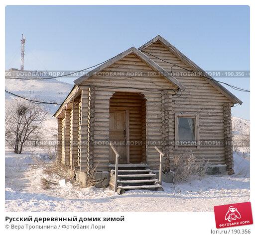 Русский деревянный домик зимой, фото № 190356, снято 29 мая 2017 г. (c) Вера Тропынина / Фотобанк Лори