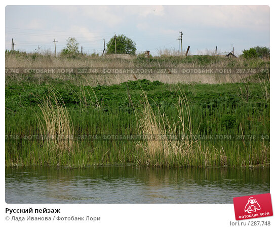 Русский пейзаж, фото № 287748, снято 10 мая 2008 г. (c) Лада Иванова / Фотобанк Лори
