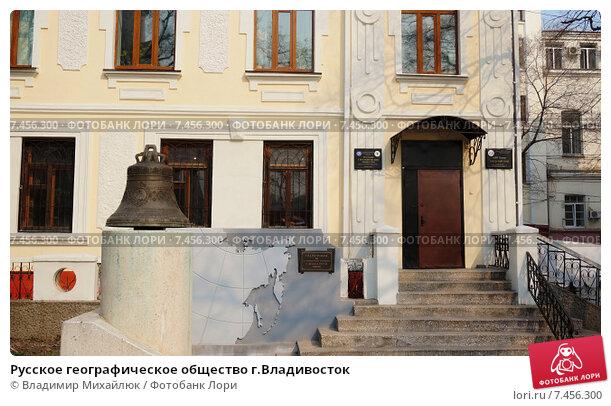 Купить «Русское географическое общество г.Владивосток», фото № 7456300, снято 28 апреля 2014 г. (c) Владимир Михайлюк / Фотобанк Лори