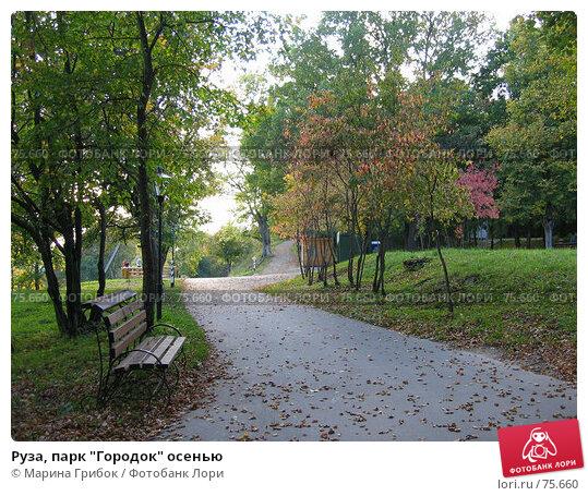 """Купить «Руза, парк """"Городок"""" осенью», фото № 75660, снято 30 сентября 2006 г. (c) Марина Грибок / Фотобанк Лори"""