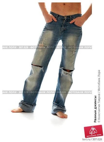 Рваные джинсы, фото № 307028, снято 14 сентября 2007 г. (c) Константин Тавров / Фотобанк Лори