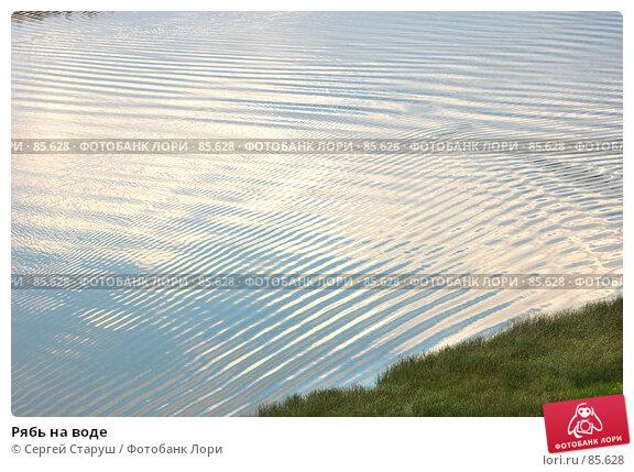 Рябь на воде, фото № 85628, снято 18 августа 2007 г. (c) Сергей Старуш / Фотобанк Лори