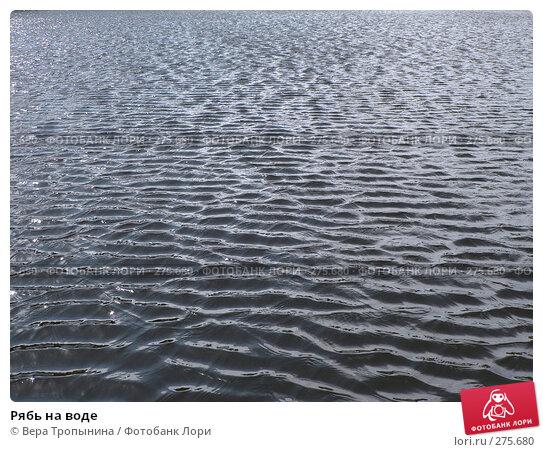 Рябь на воде, фото № 275680, снято 30 мая 2017 г. (c) Вера Тропынина / Фотобанк Лори