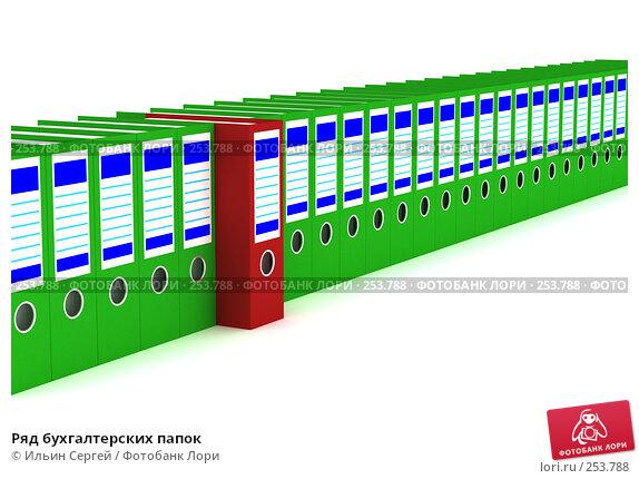 Ряд бухгалтерских папок, иллюстрация № 253788 (c) Ильин Сергей / Фотобанк Лори
