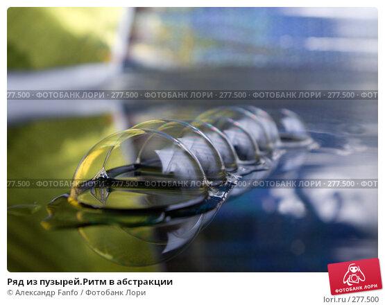 Купить «Ряд из пузырей.Ритм в абстракции», фото № 277500, снято 25 марта 2018 г. (c) Александр Fanfo / Фотобанк Лори